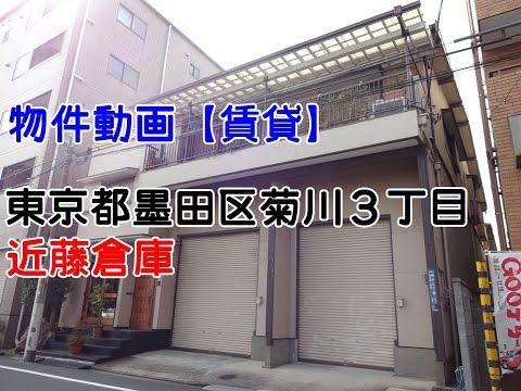 貸倉庫・貸工場 東京都墨田区菊川3丁目