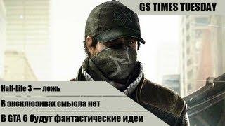 GS Times Tuesday #27. Огромный нелинейный Watch Dogs