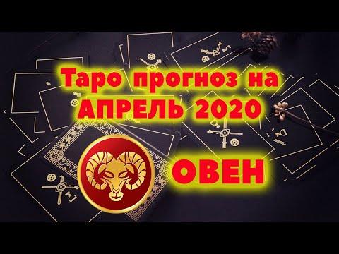 ОВЕН Таро прогноз на АПРЕЛЬ 2020 / Таро онлайн / Расклад Таро / Гадание онлайн
