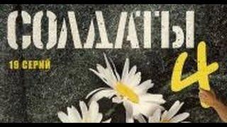Солдаты. 4 сезон 4 серия
