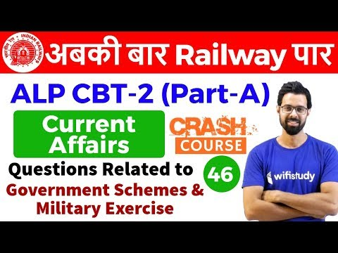 10:00 AM - RRB ALP CBT-2 2018 | Current Affairs by Bhunesh Sir | Govt. Schemes & Military Exercises