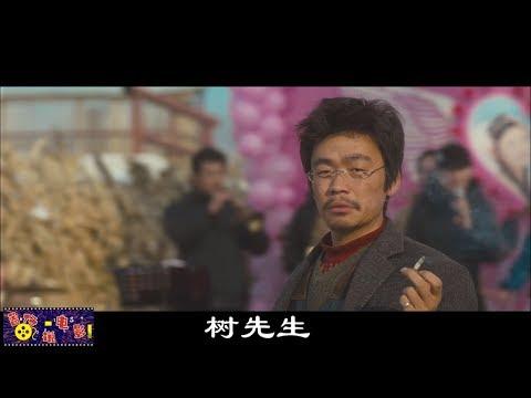 快乐抽烟,法力无边,深度解读王宝强的演技巅峰之作 -- 《树先生》