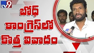 Rebels fight in Telangana's Boath constituencyCongress party - TV9
