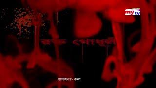 রক্ত গোধূলি - Shohid Buddhijibi Dibosh - Short Documentary | mytv thumbnail