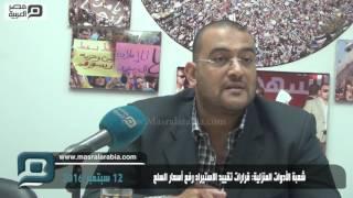 مصر العربية | شعبة الأدوات المنزلية: قرارات تقييد الاستيراد رفع أسعار السلع