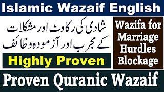 Shadi ka Wazifa | Ubqari Wazaif | Wazifa for Marriage | Ubqari English Media | Idraak TV | YouTube