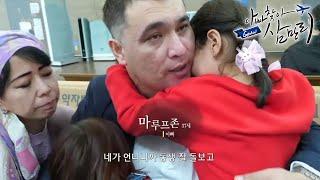 글로벌 아빠 찾아 삼만리 - 우즈베키스탄에서 온 자매 2부- 아빠에게 찾아온 행운_#003