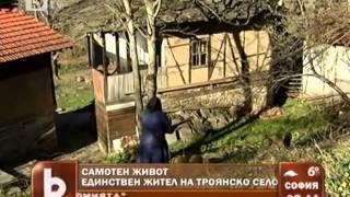 Самотен живот...на село