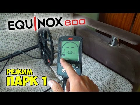 """Эквинокс 600. Настройки режима """"Парк1"""" для новичков."""