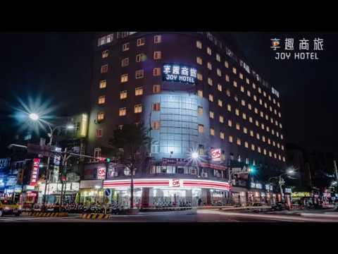 享趣商旅三重館 - YouTube