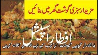 gobi gosht recipe pakistani in urdu | گوبھی گوشت | kashif tv