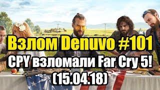 Взлом Denuvo #101 (15.04.18). CPY взломали Far Cry 5!