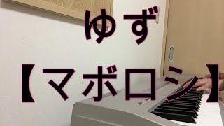 ゆず 【マボロシ】 ピアノ ドラマ 【昭和元禄落語心中】 主題歌