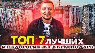 тОП🏆Самые лучшие ЖК в Краснодаре, в которых нельзя покупать квартиру!