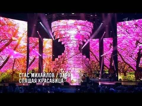 Видео, Стас Михайлов и Зара - Спящая красавица Сольный концерт Джокер HD