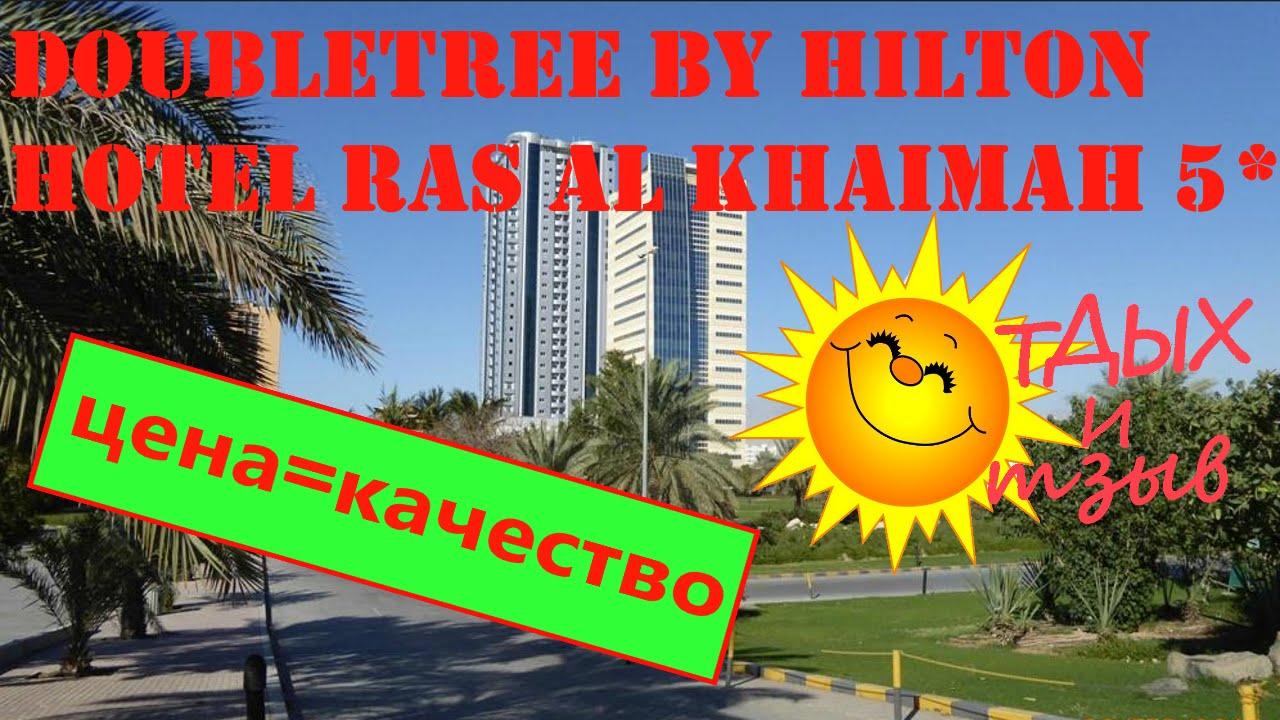 фото doubletree by hilton hotel ras al khaimah 5