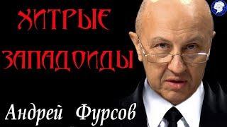 """ ХИТРЫЕ  ЗАПАДОИДЫ ""  -  А.ФУРСОВ"