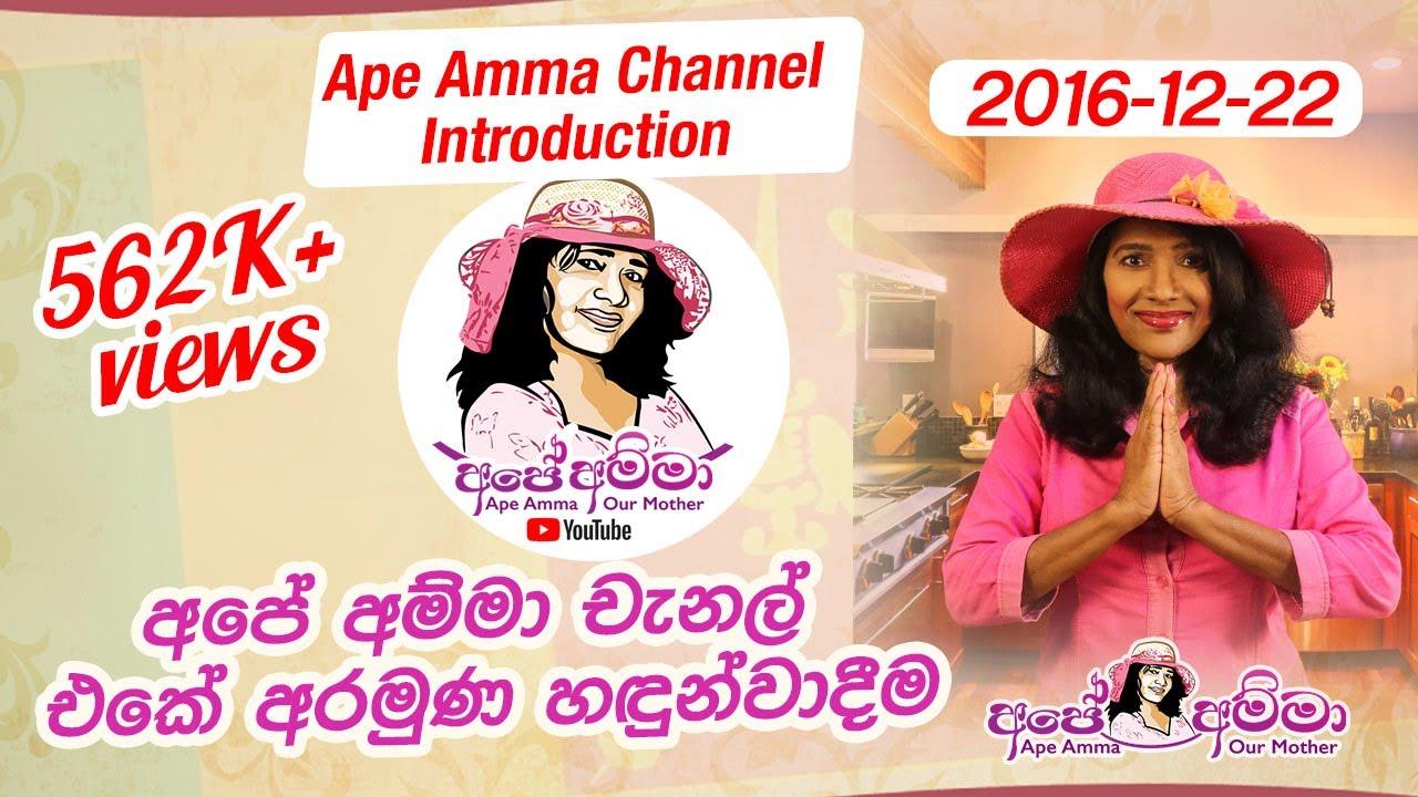 Ape Amma Channel Introduction ���පේ ���ම්මා ���ැනල් ���කේ ���රමුණ