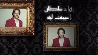 Bahaa Sultan - Asebk (Lyrics) | (بهاء سلطان - أسيبك (كلمات