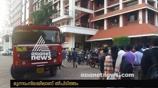 Fire in High Court | ഹൈക്കോടതിയില് അഗ്നി ബാധ