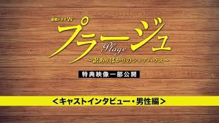 2017年12月13日(水)発売 Blu-ray&DVD特典映像のキャストインタビューを...