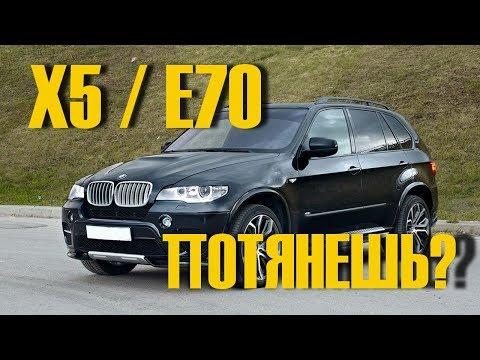 Стоит ли покупать BMW X5 E70 за 800 тысяч