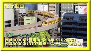 【走行動画】グリーンマックス30577/30578 西武9000系(9107編成・ベンチレータ撤去後)【鉄道模型・Nゲージ】