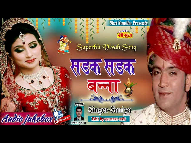 ??????? ????? ??? 2018 | ??? ??? ????? | Singer : Saniya |  Latest Rajasthani Vivah Song 2018