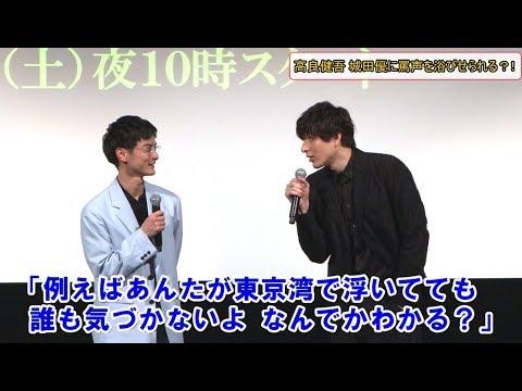 高良健吾、ドSモードの城田優に「おもしろかった!」