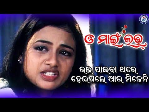 Bhala Paiba Thare Hajigale Aau Mileni | O My Love | Movie Scene | Pabitra Entertainment