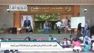 بالفيديو    مكتبة مصر العامة في مطروح تحتفل بمرور عام على افتتاح قناة السويس الجديدية