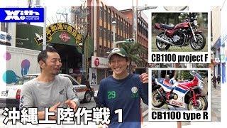 CB1100 project F & CB1100type R 沖縄上陸作戦①|バトルレイヤーズ番外編 thumbnail