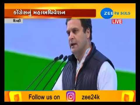 Name Modi symbolises collusion between crony capitalist & PM of India: Congress Pres Rahul Gandhi
