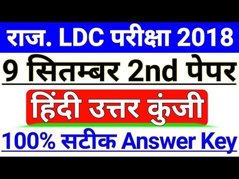 Rajasthan LDC 9 September Hindi Answer Key || Rajasthan LDC 9 September Answer Key ||Top Trending GK