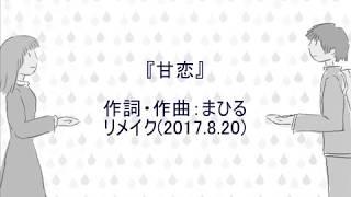 『甘恋』 作詞・作曲:まひる (2017.8.20) 「雨宿りして行こう。この雨...