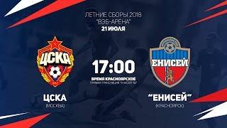 Товарищеский матч. ЦСКА -