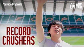 すしらーめん 《りく》× 十種競技(前編)| RECORD CRUSHERS