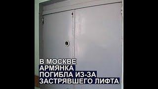 Смотреть видео В Москве 60-летняя армянка погибла в больнице из-за застрявшего лифта онлайн