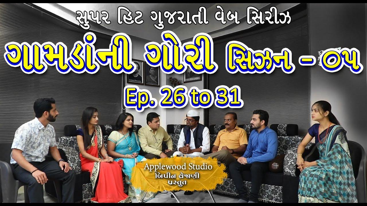 Download ગામડાંની ગોરી સિઝન - 05 (ફૂલ મુવી) | Gamdani Gori Season-05 | Gujrati film |By.AppleWood ShortMovie.
