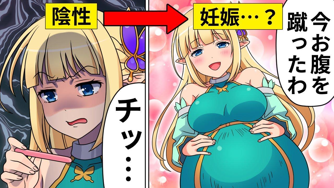 【アニメ】想像妊娠をするとどうなるのか?妄想でお腹が膨らむ…【マンガ/漫画動画】