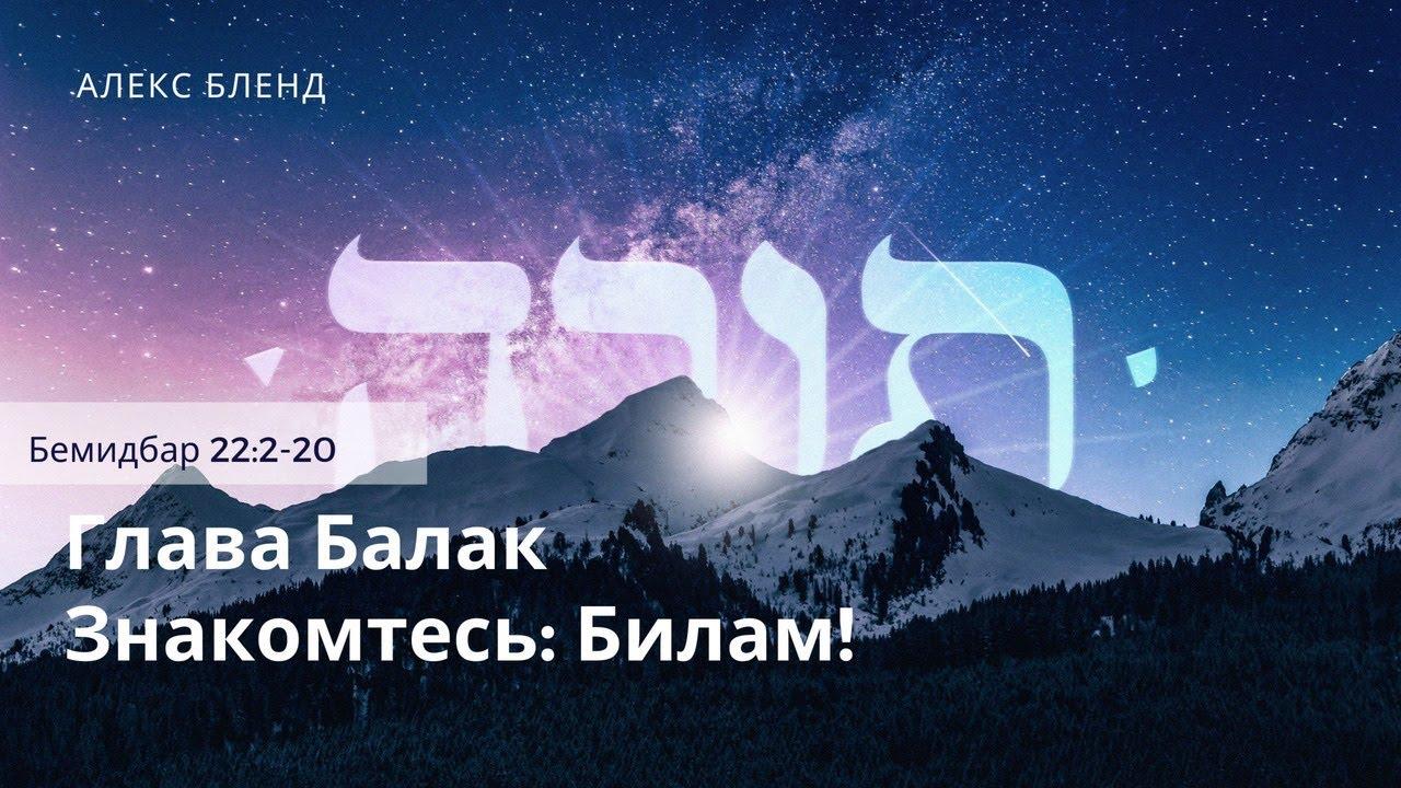 Недельная глава Балак. Знакомьтесь: Билам. Бемидрабар 22:2-20