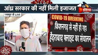 दो महीने बाद आज फिर से शुरू हुई घरेलू उड़ानें, Jaipur Airport से आज ही 6 फ्लाइट हुई रद्द |
