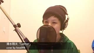 清水翔太「Letter」cover by Hina098