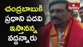 TDP Minister KE Krishna Murthy Visits Tirumala | Telugu News | hmtv News