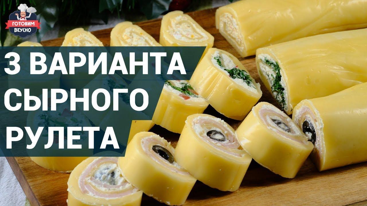 Как приготовить сырный рулет?  | 3 Вкуснейших варианта сырного рулета