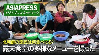 [アジアプレス 北朝鮮内部取材23]北朝鮮の庶民は何食べてる? 露天食堂の多様なメニューを撮った