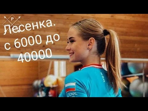 ЛЕСЕНКА со 100 рублей. Как я выиграл с 6000 рублей до 40000 рублей.