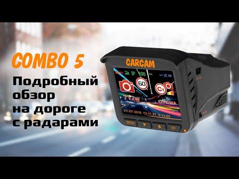 Carcam Combo 5 - реальный обзор на дороге
