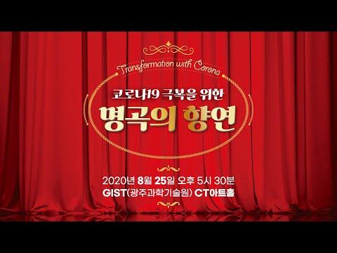 코로나19 극복을 위한 명곡의 향연_광주과학기술원/문화신포니에타