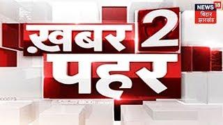 दोपहर की खबरें फटाफट | Khabar Dopahar | OCTOBER 20, 2018